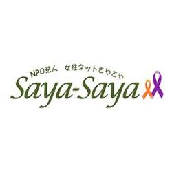 女性のDV相談やDV被害を受けた女性と子供の支援:NPO法人 女性ネットSaya-Saya